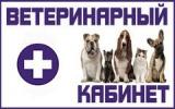 """Ветеринарный кабинет """"ВЕТ МИР"""""""